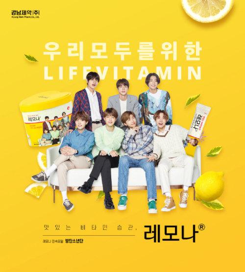 레모나x방탄소년단 광고 포스터.  [경남제약 제공]