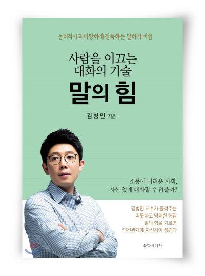 김병민 지음, 문학세계사, 256쪽,  1만4000원