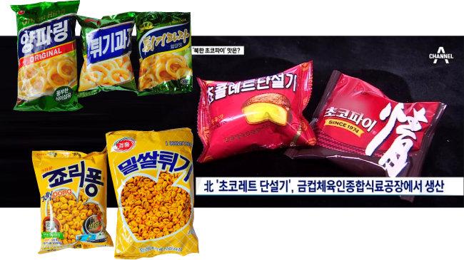 봉지까지 한국 과자를 닮은 북한 과자. [채널A 캡처]