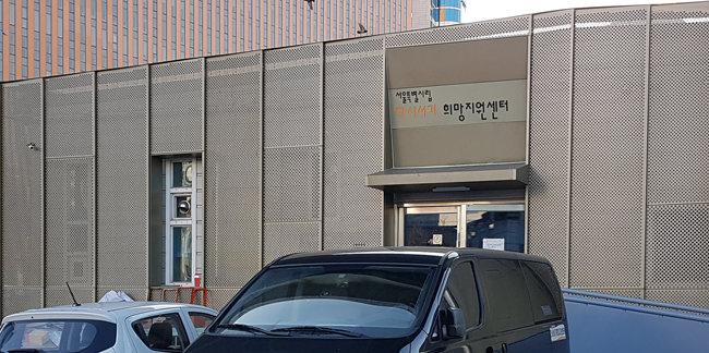 서울역 인근에 있는 노숙인 지원 시설 '다시서기 희망지원센터' 전경. [최진렬 인턴기자]