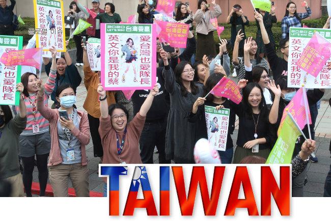 대만의 청년 유권자들은 1월 11일 총통 선거에서 차이잉원의 손을 들어줬다. [뉴시스]