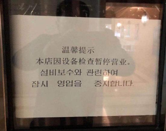 지난해 12월 22일 영업을 중단한 중국 지린성 옌지국제호텔 1층 북한 식당 출입문에 내부 수리를 알리는 안내문이 붙어 있다.