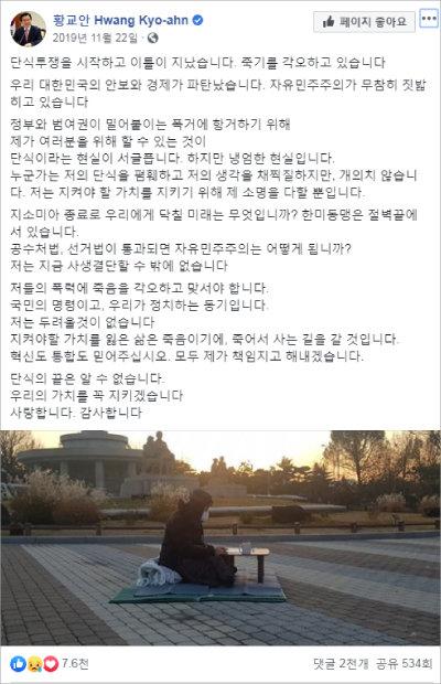 황교안 자유한국당 대표가 지난해 11월 22일 페이스북에 올린 글. 510자 안팎 짧은 글에 죽음과 관련한 단어가 다섯 차례 등장한다. [황교안 대표 페이스북 캡쳐]