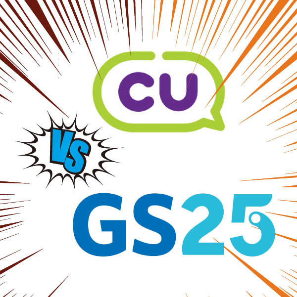 편의점 2차대전, CU vs GS25 승자는?