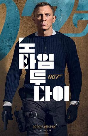 '007 노타임 투다이'(2020) 한국 포스터. [©MGM]