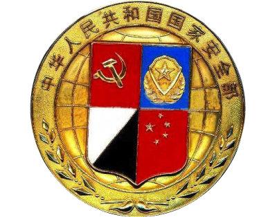 중국 국가안전부 로고.