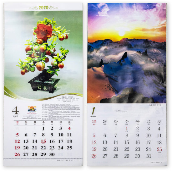 2020년 북한 달력. 김일성 생일인 4월 15일이 북한에서 가장 큰 명절이다. 1월 25일은 설 명절, 4월 15일은 태양절이라고 적혀 있다. [박해윤 기자]