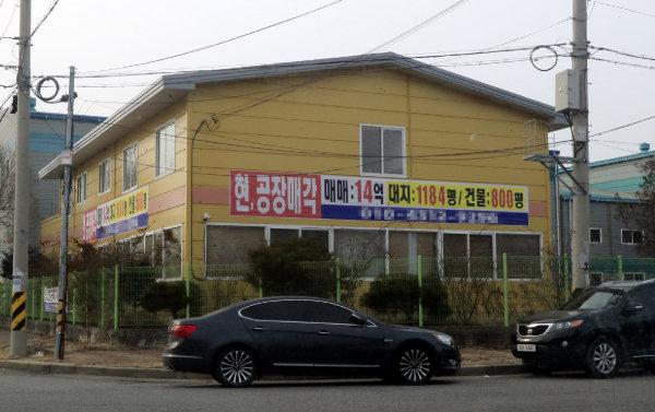 지난해 2월 12일 전북 군산시 군산국가산업단지 한 폐업 공장 건물에 매각을 알리는 현수막이 걸려 있다. [박영철 동아일보 기자]