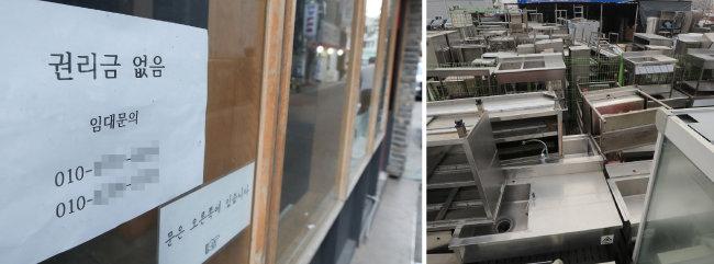 불경기가 지속되면서 서울 주요 상권에서도 권리금 없이 거래되는 가게가 나타나고 있다. 종로 한 상점 창문에 '권리금 없음' 안내문이 붙어 있는 모습(왼쪽)과 중고 주방기구 매장에 싱크대 등 업소용 집기가 가득 쌓인 풍경. [원대연 동아일보 기자, 박영철 동아일보 기자]