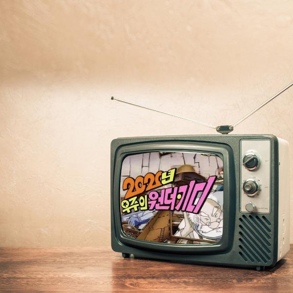 KBS가 2020년 새해를 맞아 유튜브 채널 'KBS아카이브:옛날티비'를 통해 과거 방영된 애니메이션 '2020년 우주의 원더키디' 온라인 스트리밍 서비스를 제공했다. [GettyImage]