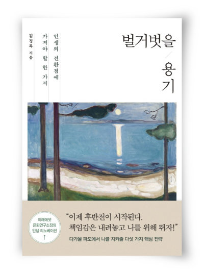 김경록 지음, 흐름출판, 312쪽, 1만5000원