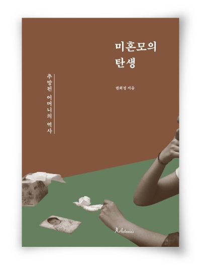 권희정 지음, 안토니아스, 343쪽, 1만8000원