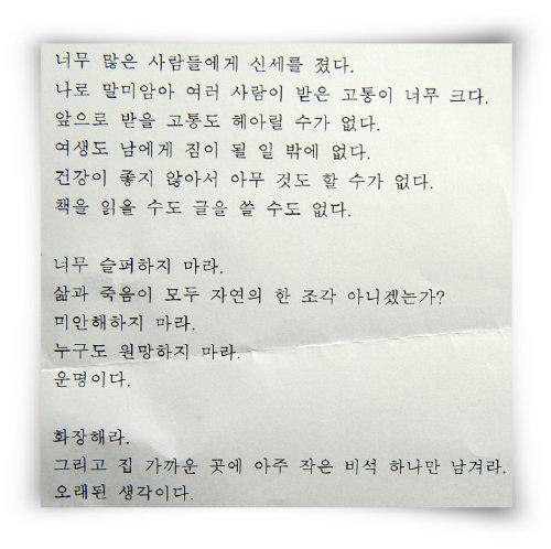 노무현 전 대통령이 서거 직전 작성한 유서.