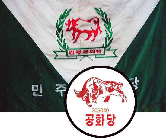 박정희 전 대통령 시기 여당이던 민주공화당은 1963년 창당해 1980년 문을 닫았다. 박 전 대통령의 이념을 모태로 한 공화당은 로고도 민주공화당과 유사하게 제작했다.