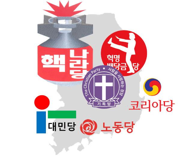 21대 총선에 임하는 군소 정당들의 다양한 로고.