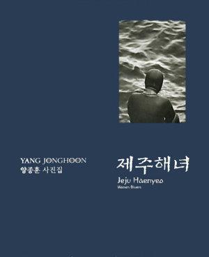양종훈 교수가 2월 출간한 사진집 '제주해녀'