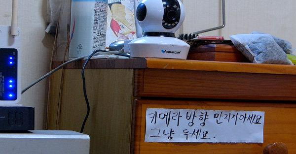 조기현 씨가 치매 아버지를 돌보기 위해 집에 설치한 간이CCTV 베이비 캠. [이매진 제공]