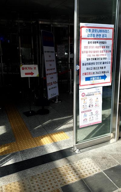 서울 강동구 중앙보훈병원 정문 앞에 선별 진료소로 향하는 방향을 안내하는 공지문이 붙어 있다. [이현준 기자]