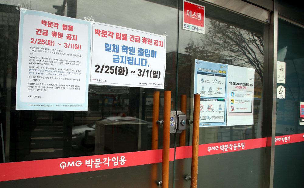 2월 25일 서울 동작구 노량진 학원가의 한 임용고시학원 입구에 휴원을 한다는 내용의 안내문이 붙어 있다. [최혁중 동아일보 기자]