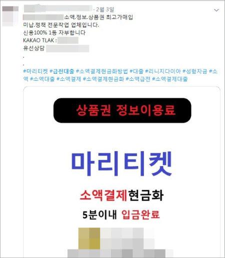 소셜미디어에 올라온 휴대전화 내구제 대출 광고 게시물.