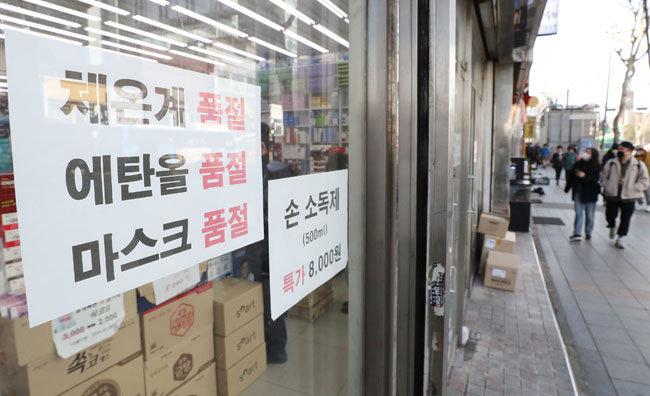 """마스크 사러 약국 24곳 가보니… """"현장 모르는 탁상행정 결정체"""""""