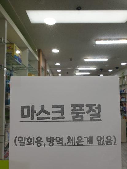 서울 여의도의 한 약국. 비축된 마스크는 없었다. [이현준 기자]