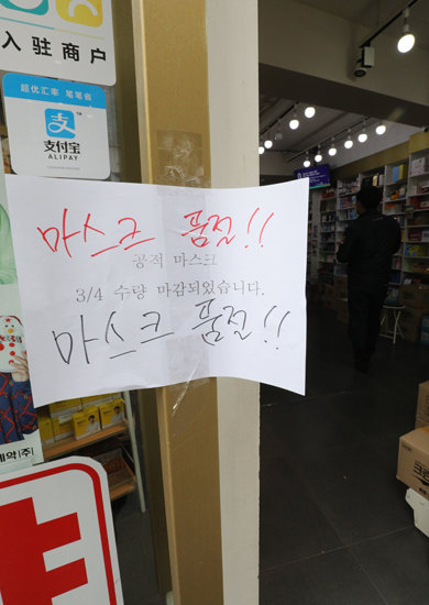 3월 4일 서울 명동의 한 약국에 공적 마스크 매진을 알리는 안내문이 붙어 있다. [뉴스1]