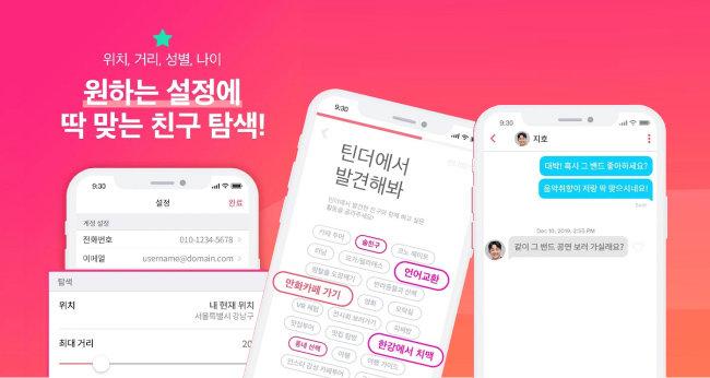 미국 데이팅 앱 '틴더'는 2010~2019년 전 세계 스마트폰 소비자 사이에서 지출액이 두 번째로 높은 앱이었다. [tinder app 제공]