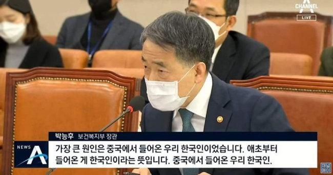박능후 보건복지부 장관이 2월 26일 국회 법제사법위원회에서 코로나19 확산 원인이 중국에서 입국한 한국인이라고 발언했다. [채널A 화면 캡처]