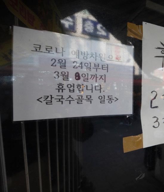 서울 중구 남대문시장 칼국수골목은 결국 집단 휴업하기로 했다.