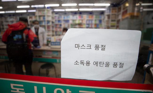 약국만은 '마스크 대란' 탓에 매일같이 부산하다. 서울 종로구의 약국 문에 '마스크 품절'이라는 글귀가 적혀 있다.