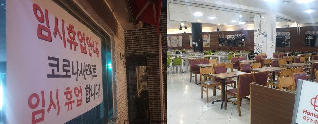 대구 수성구 들안길 내 한 대형식당 입구에 코로나19로 인한 임시 휴업을 알리는 현수막이 내걸려 있다(왼쪽). 주말이면 사람들로 북적이던 대구 수성구 한 대형 쇼핑몰 식당가도 텅 비었다.  [노인호 기자]
