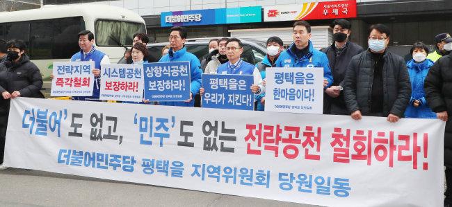 더불어민주당 평택을 당원들이 2월 21일 서울 여의도 더불어민주당사 앞에서 평택을 지역의 전략공천 철회를 요구하는 시위를 하고 있다. [뉴시스]
