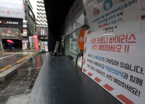 2월 28일 서울 종로구 대학로 한 공연장 매표소에 방역을 알리는 게시물이 붙어 있다. [뉴스1]