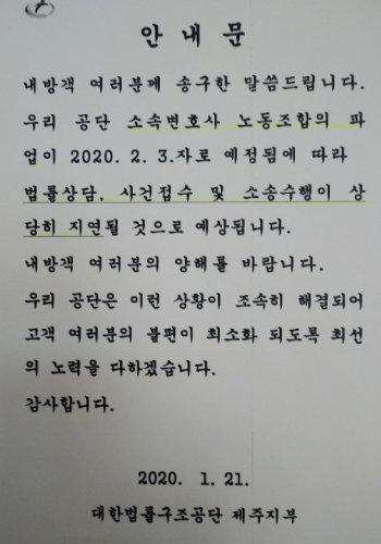 대한법률구조공단 제주지부가 작성한 소송 업무 지연 안내문.