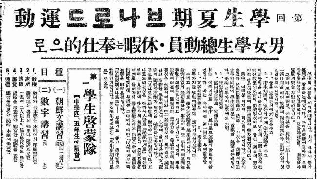 동아일보 1931년  7월 24일자에 실린  브나로드운동 참가자  모집 사고. [동아DB]
