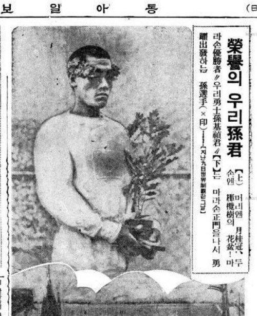 1936년 베를린 올림픽 마라톤 금메달리스트 손기정 선수의 가슴에 달린 일장기를 지우고 보도한 동아일보 지면. [동아DB]