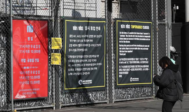 3월 5일 서울 마포구 홍익대 인근 한 클럽 입구에 임시휴무를 알리는 안내문이 걸려 있다. [양회성 동아일보 기자]