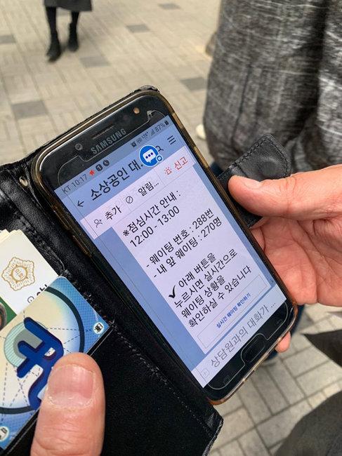 3월 26일 서울 종로구 소상공인시장진흥공단 중부센터에서 원단가게를 운영하는 C씨가 8시 30분부터 줄을 서 10시 17분 받은 순번표. 중부센터는 하루에 300명으로 상담인원을 한정하고 있다. [문영훈 기자]