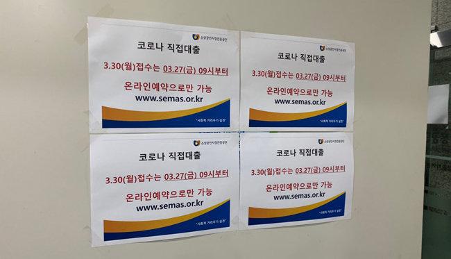 3월 26일 서울 종로구 소상공인시장진흥공단 중부센터에 게시된 긴급대출 관련 안내문. [문영훈 기자]