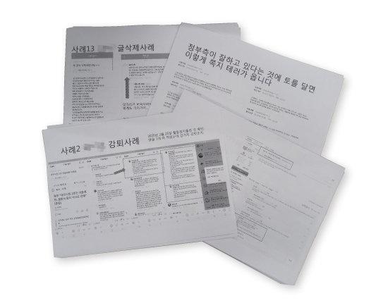 김모 씨가 제보한 B맘카페의 코로나19 관련  강제 탈퇴 및 활동 정지 사례를 담은 문건.