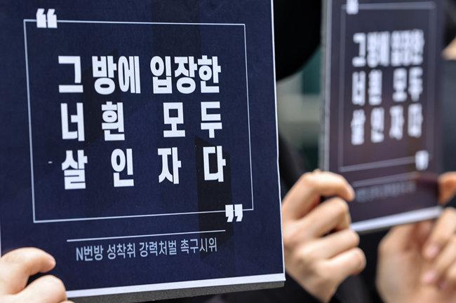 n번방 성 착취 강력처벌 촉구 시위 피켓. [뉴스1]