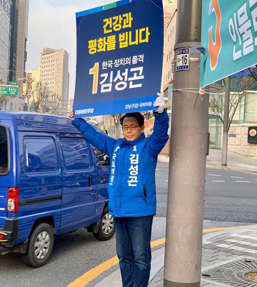 김성곤 더불어민주당 후보가 3일 오전 7시 30분 경 서울 지하철 9호선 언주역 사거리에서 출근길 선거운동을 위해 피켓을 들고 있다. 김 후보는 사거리에 서서 지나가는 차들을 향해 매번 인사했다. [문영훈 기자]