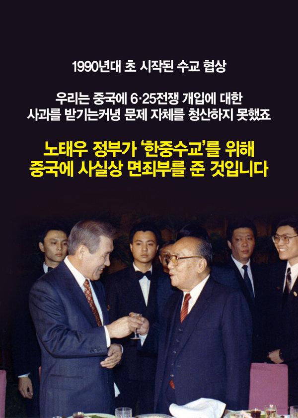 중국 외교는 한국을 어떻게 능욕해왔나