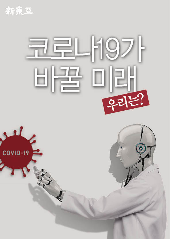 로봇간호사 '핑핑' '안안'…코로나19가 바꿀 미래