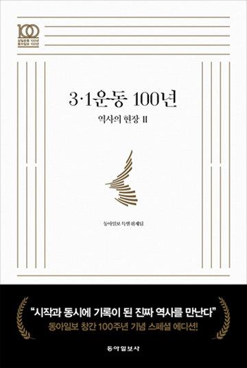 동아일보 특별취재팀 지음, 동아일보사, 1·2권 940쪽, 1·2권 5만 원