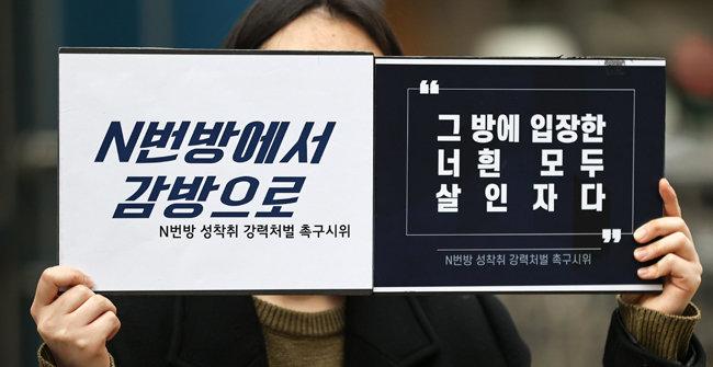 3월 25일 서울 종로구 종로경찰서 앞에서 텔레그램 '박사방' 운영자 조주빈의 강력 처벌을 촉구하며 피켓 시위하를는 시민. [뉴스1]