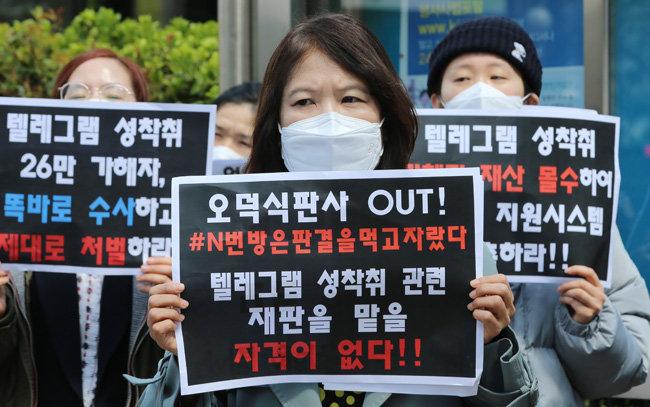 여성단체 연합 회원들이 3월 30일 대전지방검찰청 앞에서 텔레그램 N번방 이용자 강력 처벌을 촉구하는 기자회견을 하고 있다. [뉴스1]