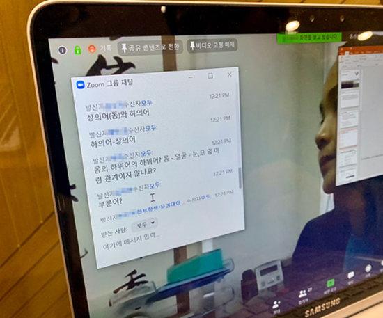4월 9일 실시간 강의가 진행되는 줌(Zoom) 채팅창. 실시간 강의 중 채팅을 통해 교수와 학생이 질의 응답을 한다. [문영훈 기자]