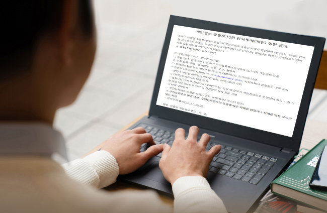서울 송파구 위례동주민센터가 4월 14일 개인정보 유출 피해자 명단을 올리겠다고 고지했다.  [송파구청 홈페이지]